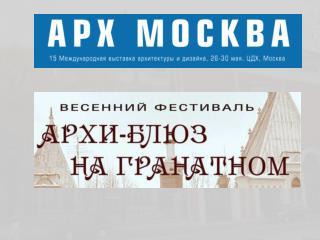 Блюзовый фестиваль «АРХИ.БЛЮЗ на Гранатном»  28 – 29 мая