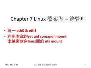 Chapter 7 Linux  檔案與目錄管理