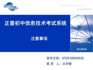 正普初中信息技术考试系统