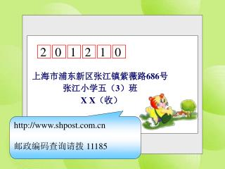 上海市浦东新区张江镇紫薇路 686 号 张江小学 五( 3 )班 X X (收)