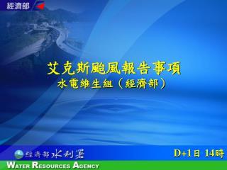 艾克斯颱風報告事項 水電維生組(經濟部)