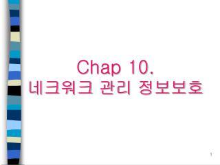 Chap 10.  ???? ?? ????