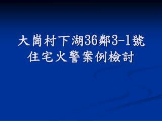 大崗村下湖 36 鄰 3-1 號 住宅火警案例檢討