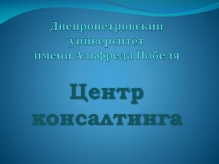 Днепропетровский университет имени Альфреда Нобеля