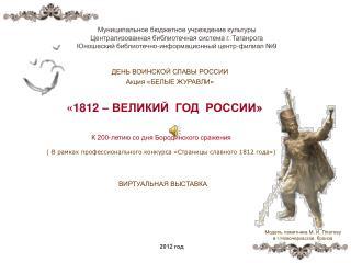 Муниципальное  бюджетное учреждение  культуры  Централизованная библиотечная система г. Таганрога