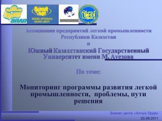 Ассоциация  предприятий легкой промышленности Республики Казахстан и