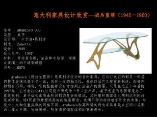 名字:  P40 016  类型: 轻便躺椅  设计师: 奥斯瓦尔多 • 波尔萨尼  制造:  Tecno  设计:  1955  投入生产:  1955  材料: 冲压钢板、玻璃钢管支脚、
