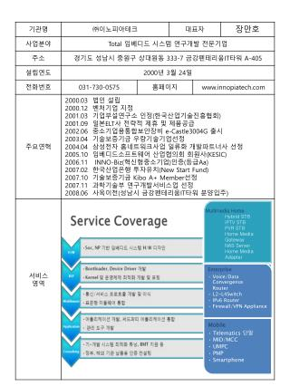 Enterprise Voice/Data Convergence Router L2~L4Switch IPv6 Router Firewall/VPN Appliance