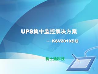 UPS 集中监控解决方案