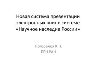 Новая система презентации электронных книг в системе «Научное наследие России»