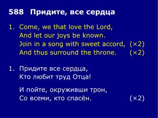 1.	Come, we that love the Lord, 	And let our joys be known.