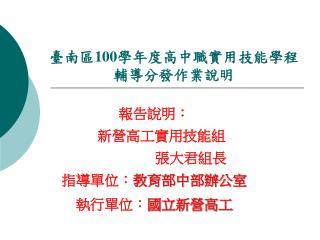 臺南區 100 學年度高中職實用技能學程 輔導分發作業說明