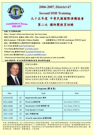 地點 :  日月潭教師會館 Place:  Teacher's Hotel, Sun Moon Lake, Nan Tou County