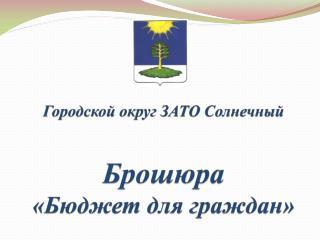 Городской округ ЗАТО Солнечный Брошюра «Бюджет для граждан»