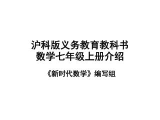 沪科版义务教育教科书 数学七年级上册介绍