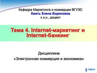 Тема 4.  Internet -маркетинг и   Internet -банкинг