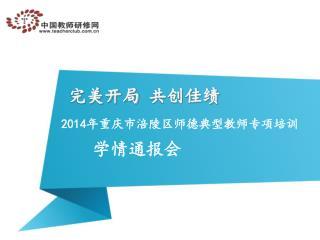2014年重庆市涪陵区师德典型教师专项培训