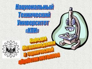 Национальный  Технический Университет «ХПИ»