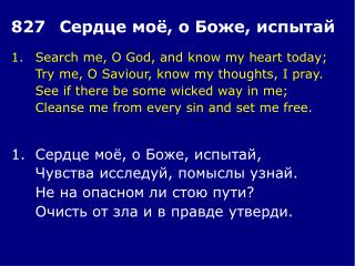 1.	Search me, O God, and know my heart today; 	Try me, O Saviour, know my thoughts, I pray.