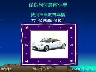 保良局何壽南小學 使用汽車的禍與褔