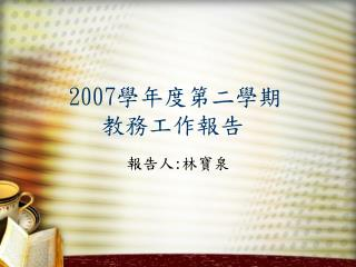 2007 學年度第二學期       教務工作報告