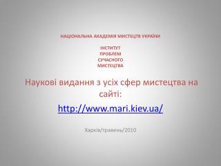 mari.kiev.ua/ Харків/травень/2010