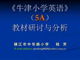 《 牛津小学英语 》 ( 5A ) 教材研讨与分析