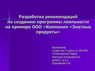 Выполнила студентка 5 курса гр. БМ-403 Головчанская Мария Научный руководитель доцент, д.э.н.