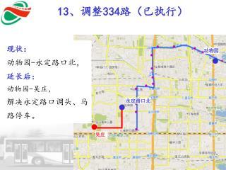 13 、调整 334 路(已执行)
