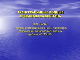 Трансграничные водные проблемы Казахстана Ж.Д. Достай