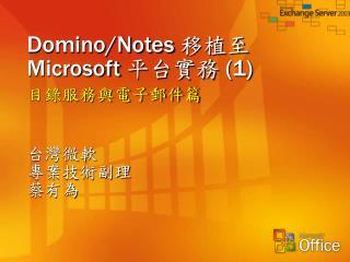 Domino/Notes  移植至 Microsoft  平台實務  (1) 目錄服務與電子郵件篇