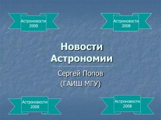 Новости Астрономии