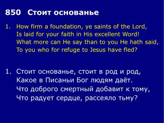 1.	How firm a foundation, ye saints of the Lord, 	Is laid for your faith in His excellent Word!