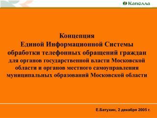 Концепция  Единой Информационной Системы  обработки телефонных обращений граждан