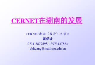 CERNET 在湖南的发展
