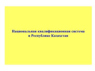 Национальная квалификационная система в Республике Казахстан