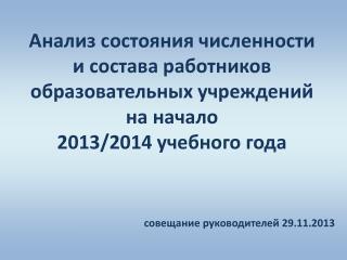 совещание  руководителей  29.11.2013
