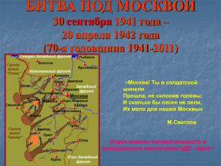 БИТВА ПОД МОСКВОЙ 30  сентября  1941 года –  20 апреля 1942 года (70-я годовщина 1941-2011)