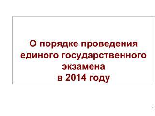 О порядке проведения единого государственного экзамена  в 2014 году