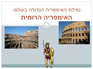 נפילת האימפריה הגדולה בעולם- האימפריה הרומית