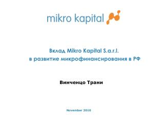 Вклад  Mikro Kapital S.a.r.l. в развитие микрофинансирования в РФ