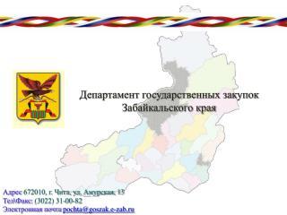 Адрес 672010, г. Чита, ул. Амурская, 13 Тел\Факс : (3022) 31-00-82