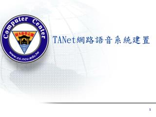 TANet 網路語音系統建置
