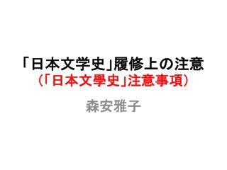 「日本文学史」履修上の注意 (「日本文學史」注意事項)
