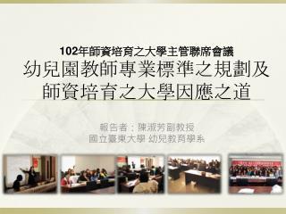 報告者:陳淑芳副教授    國立臺東大學 幼兒教育學系