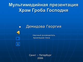 Мультимедийная презентация Храм Гроба Господня