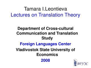 Tamara I.Leontieva Lectures on Translation Theory