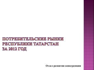 Потребительские рынки Республики Татарстан за 2012 год