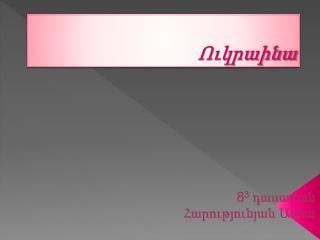 Ուկրաինա
