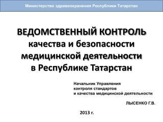 ВЕДОМСТВЕННЫЙ КОНТРОЛЬ качества и безопасности медицинской деятельности в Республике Татарстан